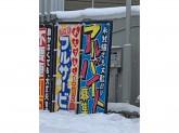 ENEOS Dr.Drive 永山3条店 / 栗林石油㈱