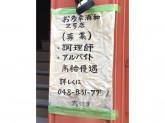 お多幸 浦和店