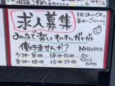 お江戸ダイニングBAR MARUKICHI(マルキチ)