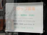 pasha Annex(パシャ・アネックス)