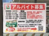 セブン-イレブン 大阪深江北2丁目店