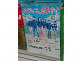 ファミリーマート 練馬北町一丁目店