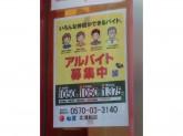 松屋 北浦和店