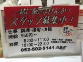 風来坊 イオンワンダーシティ店