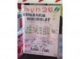 セブン-イレブン 九段南3丁目店