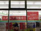 ファミリーマート 松本和田店
