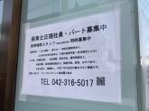 プリンセスプリンス保育園小金井