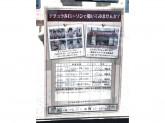 ナチュラルローソン 東京日本橋一丁目店