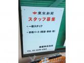 東京新聞 豪徳寺専売所