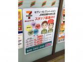 セブン-イレブン ハートインJR吹田駅中央口店