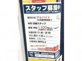 じゃんぱら 大阪日本橋3号店