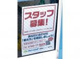 ポニークリーニング 元浅草店