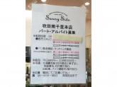 Sunny Side(サニーサイド) 吹田南千里本店