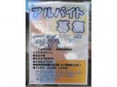 Aqua Tailors(アクアテイラーズ) 尼崎つかしん店
