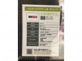 G-LAND(ジーランド エクストリーム) イオンモール名古屋ドーム前店
