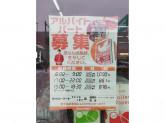 セイコーマート 厚別中央2条北店