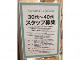 Alphabet's alphabet イオンモールナゴヤドーム前店
