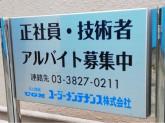 ユージ―メンテナンス株式会社 本社