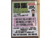 ハローマート食賓館 北松戸店