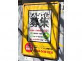 成城ニュージャパン 桜新町店