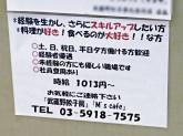 武蔵野餃子房 北赤羽店