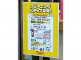 カーニバルクリーニング 山田北店
