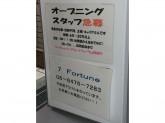 POLA 7 Fortune