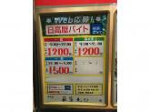 日高屋 荻窪北口店