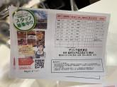DELiCiA(デリシア) 塩尻東店