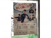 ファミリーマート 大宮三橋中央通り店