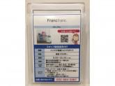 Francfranc(フランフラン) 名古屋熱田店