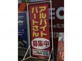 ENEOS Dr.Drive 川端石油(株)見次公園店