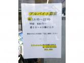 セブン-イレブン 神戸須磨行幸町店