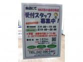 MAX KYOEIクリーニング MAX花小金井2号店