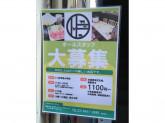 いっぽ学芸大学店