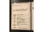 aimerfeel(エメフィール) 横浜ビブレ店