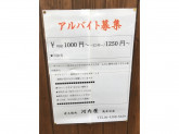炭火焼肉 河内屋 高井田店