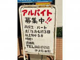 出光 伊沢石油(有) 石川SS