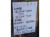 セブン-イレブン 墨田大平三丁目店