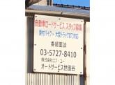 株式会社エフ・ユー オートサービス世田谷