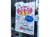 ザ・ダイソー 大崎ニューシティ店