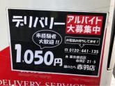 宅配寿司 銀のさら 赤羽店