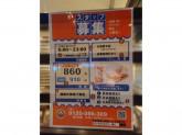 サンマルクカフェ 福岡天神地下街店