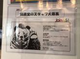 御黒堂 名古屋スパイラルタワーズ店