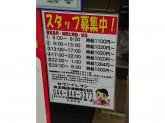 セブン-イレブン 京王稲田堤駅南口店