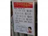 セブン-イレブン 京王稲田堤駅前店