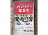 吉野家 155号線新舞子店