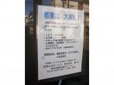 株式会社愛和 江戸川営業所