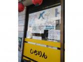 しちりん 馬橋東口駅前店