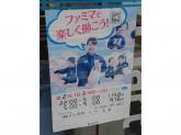 ファミリーマート 瀬戸小坂町店